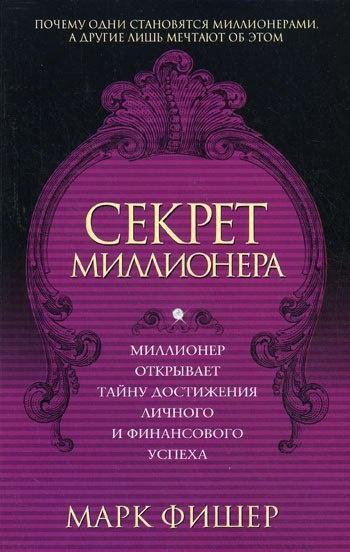 Книга Марк Фишер - Секрет миллионера