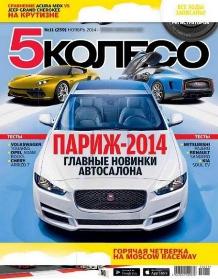 Книга Журнал: 5 колесо №11 (ноябрь 2014)