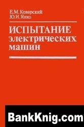 Книга Испытание электрических машин