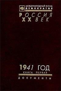 Книга 1941 год