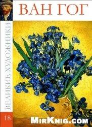 Книга Великие художники. Альбом 18. Ван Гог
