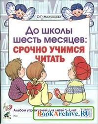 Книга До школы 6 месяцев: срочно учимся читать.