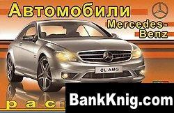 Книга Автомобили Mercedes-Benz. Раскраска