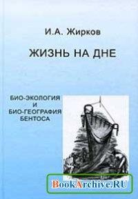 Книга Жизнь на дне. Био-экология и био-география бентоса.