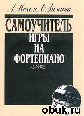 Книга Самоучитель игры на фортепиано (5-е издание)