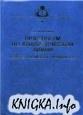 Книга Практикум по аналитической химии. Анализ пищевых продуктов