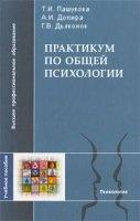 Книга Практикум по общей психологии