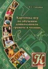 Книга Картотека игр по обучению дошкольников грамоте и чтению