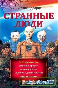 Книга Странные люди.