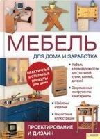 Книга Мебель для дома и заработка. Проектирование и дизайн