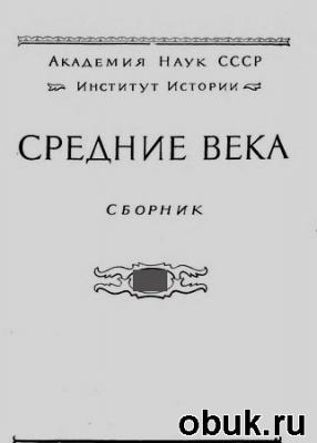 Книга Средние века. Выпуск 30-40