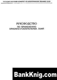 Книга Руководство по применению приемно-усилительных ламп