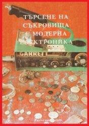 Книга Търсене на съкровища с модерна електроника