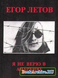 Книга Я не верю в анархию.