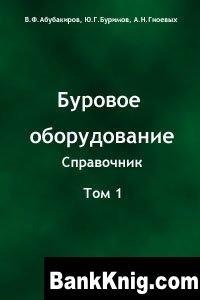 Аудиокнига Буровое оборудование: Справочник. Том 1.