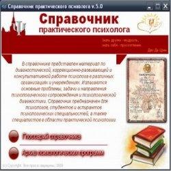 Книга Справочник практического психолога