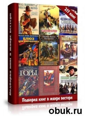 Книга Подборка книг в жанре вестерн (217 произведений)
