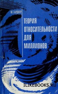 Книга Гарднер Мартин - Теория относительности для миллионов