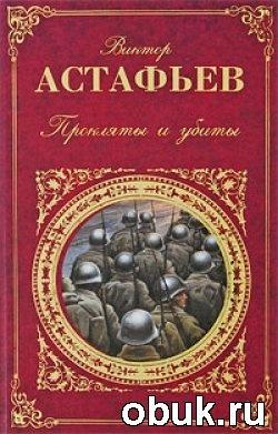 Книга Виктор Астафьев - Прокляты и убиты. Книги 1 и 2 (аудиокнига)