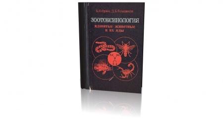 «Зоотоксинология. Ядовитые животные и их яды» (1985), Б.Н. Орлов. В книге приведены данные о строении ядовитых аппаратов, химич
