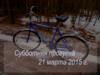 21 марта 2015 Прогулка на велосипеде