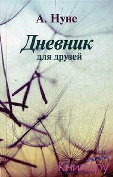 Нуне_Дневник.jpg