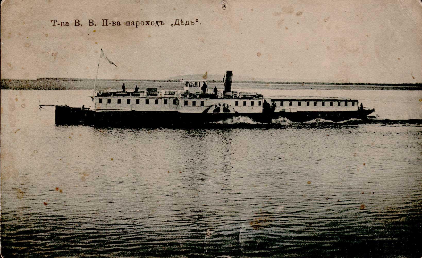 Пароход Товарищества Волго-Вятского пароходства «Дед»