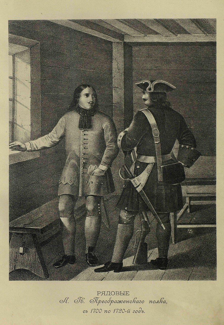 157. РЯДОВЫЕ Л.Гв. Преображенского полка, с 1700 по 1720-й год