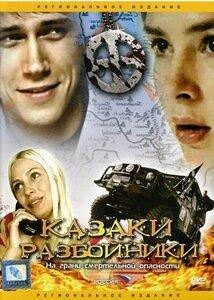 Казаки - разбойники (2008) DVDRip /1400Mb