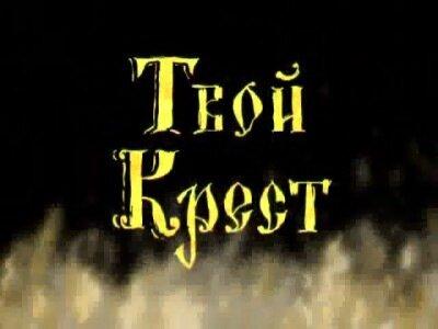 Твой крест / 2007 / TVRip