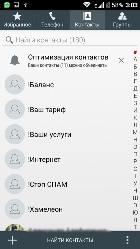 почему иконки контактов разного цвета андроид