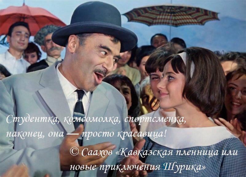 Кавказская пленница.jpg