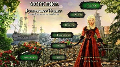 Море Лжи: Бунтующее Сердце. Коллекционное издание | Sea of Lies: Mutiny of the Heart CE (Rus)