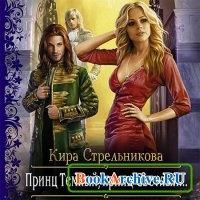 Книга Принц Темный, принц Светлый (аудиокнига)