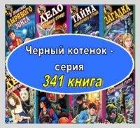 Книга Черный котенок - серия (341 книга)