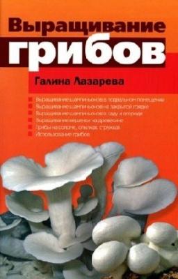 Книга Лазарева Галина - Выращивание грибов