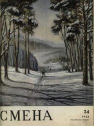 Журнал Смена №24 1948