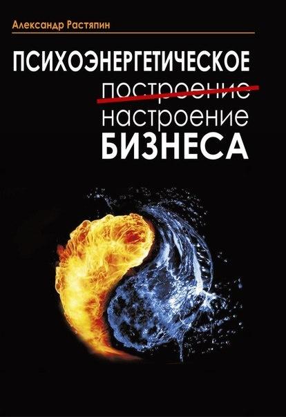 Книга Растяпин Александр - Психоэнергетическое (построение) настроение бизнеса