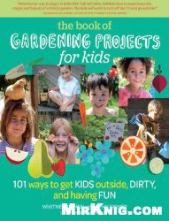 Журнал The Book of Gardening Projects for Kids: 101 Ways to Get Kids Outside, Dirty, and Having Fun