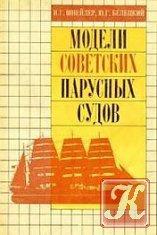 Книга Книга Модели советских парусных судов