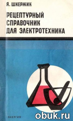 Книга Шкержик Я. - Рецептурный справочник для электротехника