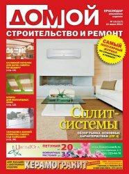 Журнал Домой. Строительство и ремонт. Краснодар №13 2014