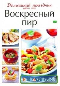 Журнал Домашний праздник №8 2014