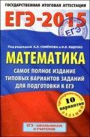 Книга ЕГЭ 2015. Математика. Самое полное издание типовых вариантов заданий