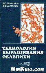 Книга Технология выращивания облепихи