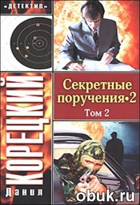 Книга Данил Корецкий. Секретные поручения. В 2 томах. Том 2