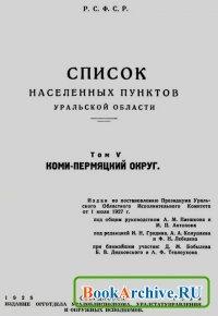 """Книга № 5.""""Список населённых пунктов Уральской области 1927 год.."""