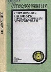 Книга Справочник по микропроцессорным устройствам