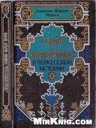 Книга Герои и императоры в черкесской истории