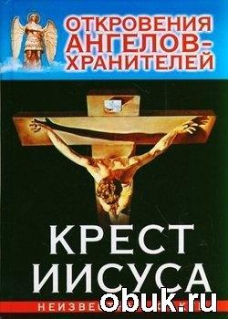 Книга Откровения ангелов-хранителей. Крест Иисуса